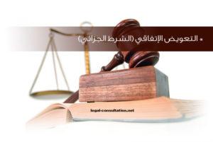 بحث قانوني مميز جدا حول التعويض الإتفاقي